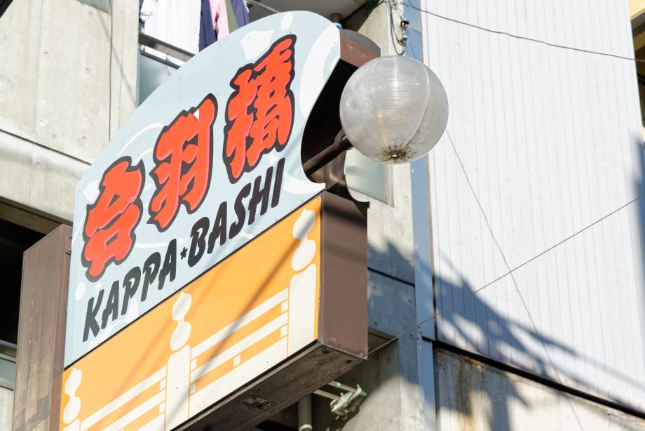 Quartier Kappabashi