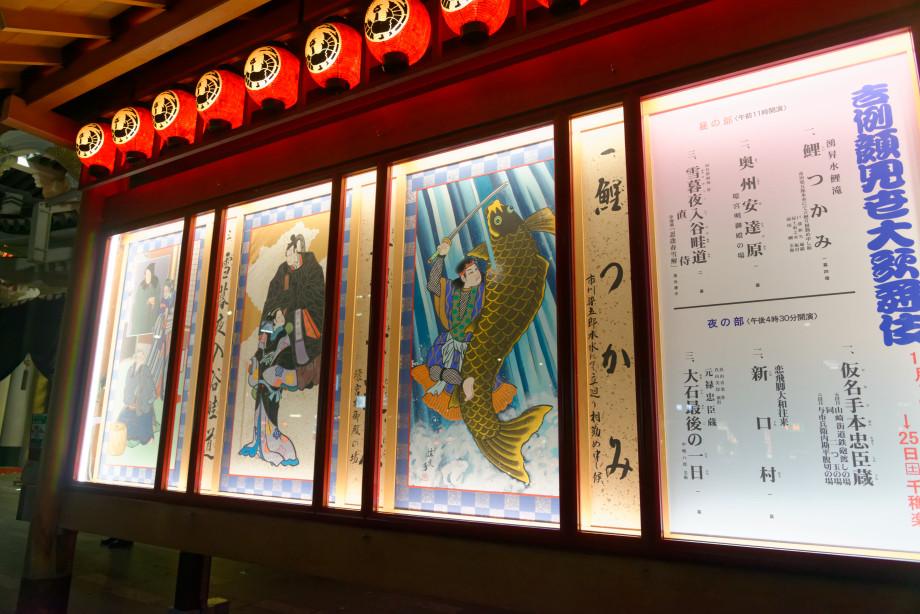 Affiches du théâtre Kabukiza à Tokyo